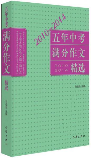 2010-2014五年中考满分作文精选