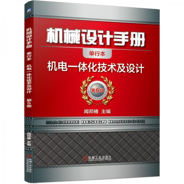 机械设计手册机电一体化技术及设计
