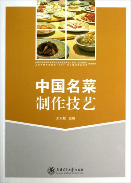中国名菜制作技艺