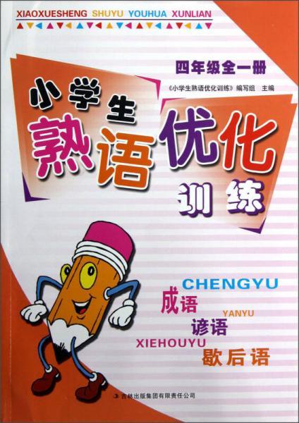 小学生熟语优化训练(4年级全1册)