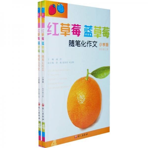 红草莓蓝草莓:随笔化作文(4年级)(全2册)(小学版)