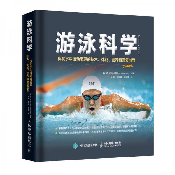 游泳科学优化水中运动表现的技术体能营养和康复指导