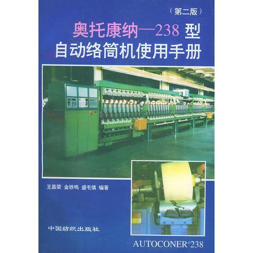奥托康纳——238型自动络筒机使用手册(第二版)