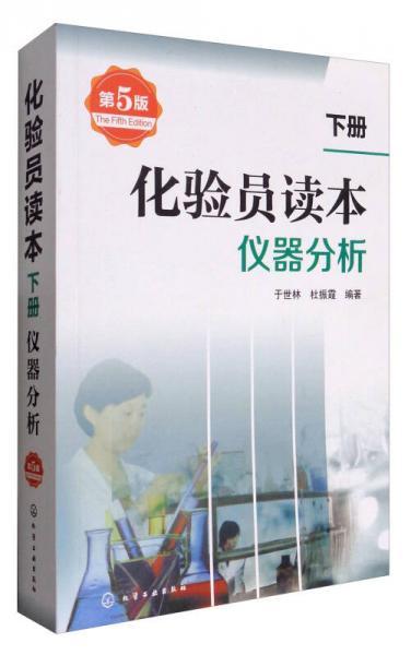 化验员读本:仪器分析(第5版 下册)