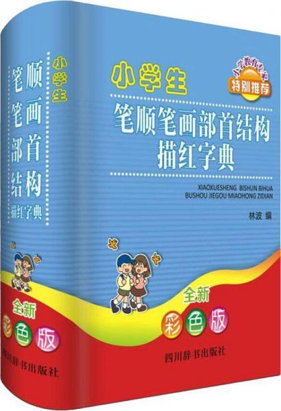 小学生笔顺笔画部首结构描红字典 全新彩色版
