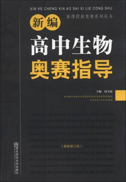 新课程新奥赛系列丛书:新编高中生物奥赛指导(最新修订版)