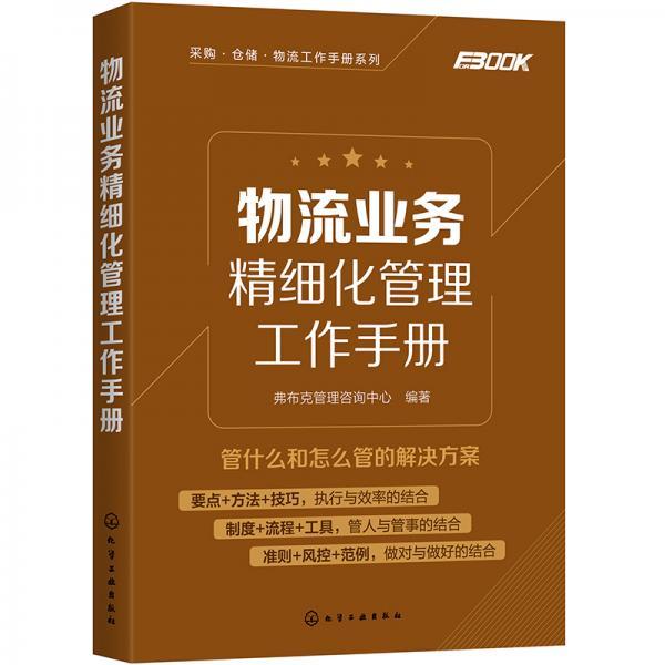 采购·仓储·物流工作手册系列--物流业务精细化管理工作手册