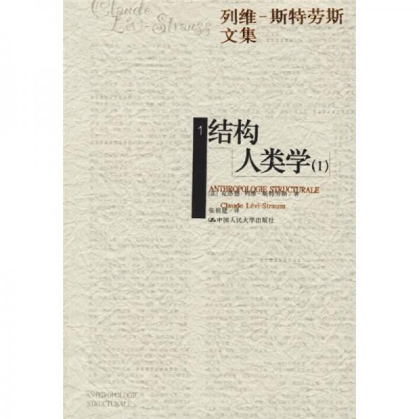 结构人类学 (1-2)