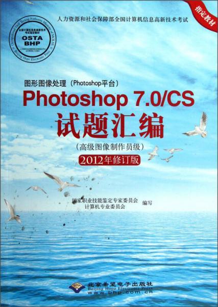 图形图像处理(Photoshop平台)Photoshop7.0\CS试题汇编(高级图像制作员级)(2012年修订版)