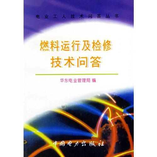 燃料运行及检修技术问答/电业工人技术问答丛书