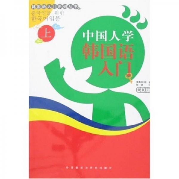 中国人学韩国语入门上