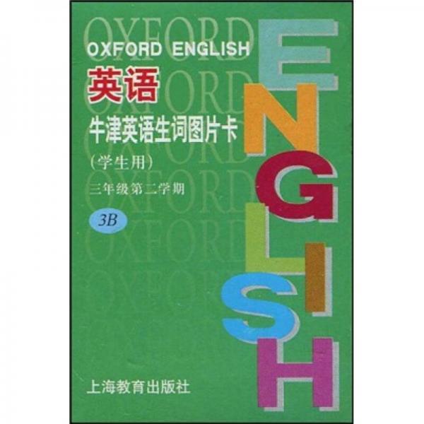 牛津英语生词图片卡:3年级第2学期3B(学生用)