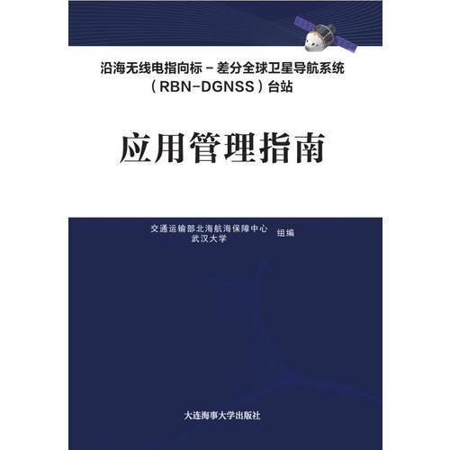 沿海无线电指向标——差分全球卫星导航系统(RBN-DGNSS)台站应用管理指南