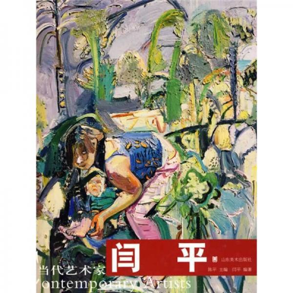 闫平-当代艺术家