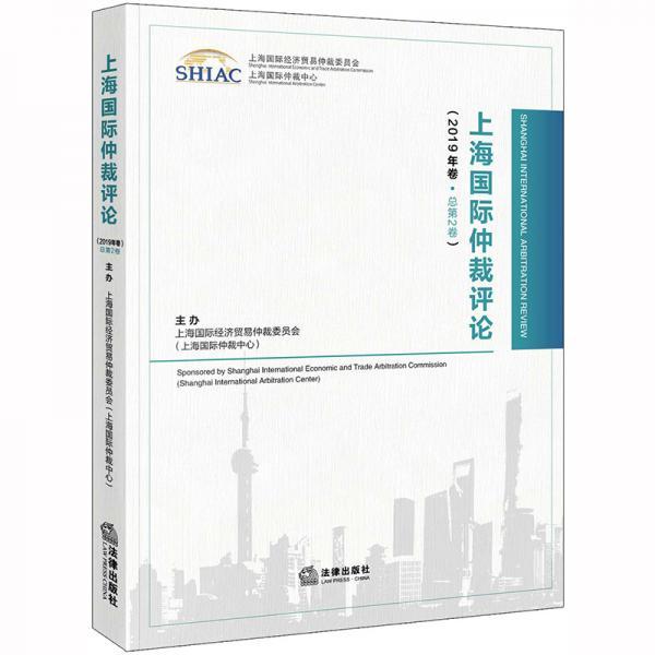 上海国际仲裁评论(2019年卷·总第2卷)
