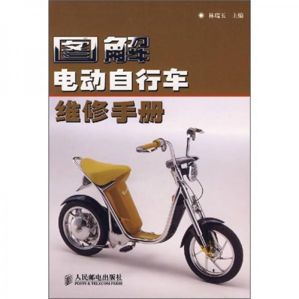 图解电动自行车维修手册