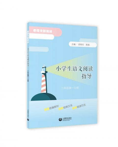 小学生语文阅读指导(三年级第一分册)