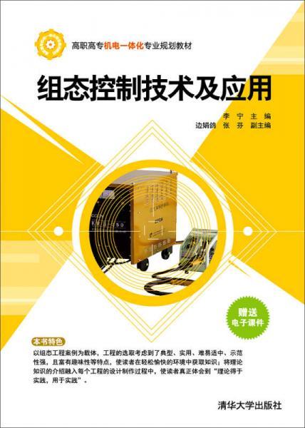 组态控制技术及应用/高职高专机电一体化专业规划教材