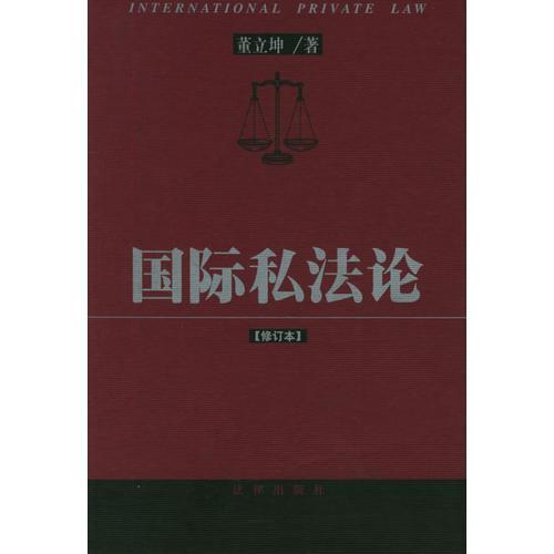 国际私法论(修订本)