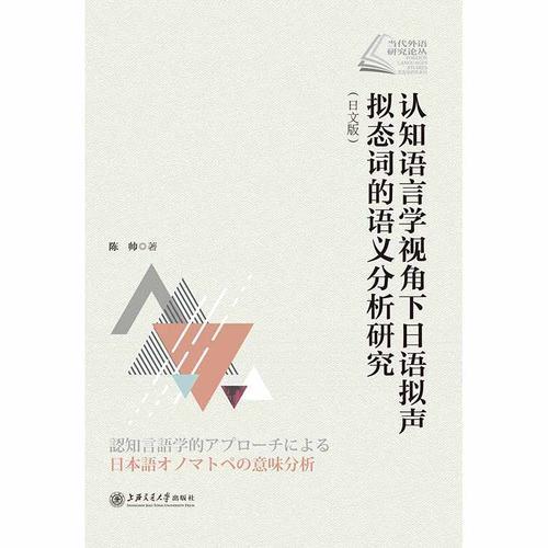 认知语言学视角下日语拟声拟态词的语义分析研究(POD)