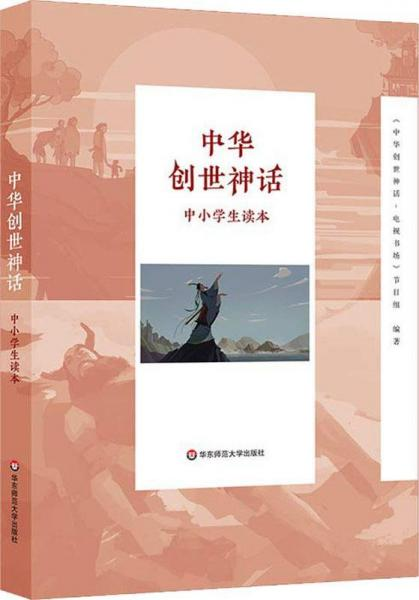 中华创世神话中小学生读本 中华创世神话-电视书场节目组 著