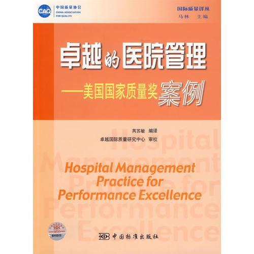 卓越的医院管理-美国国家质量奖案例