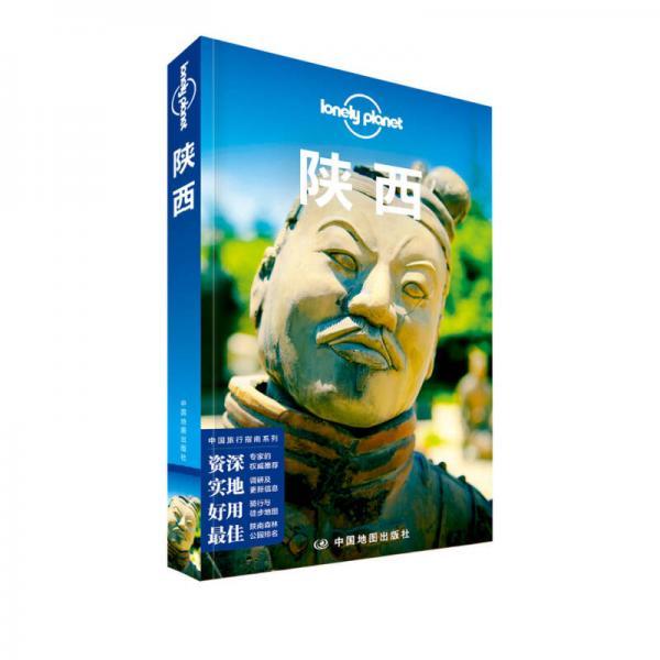 孤独星球Lonely Planet中国旅行指南系列:陕西(第二版)