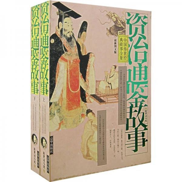 《资治通鉴》故事(全2册)