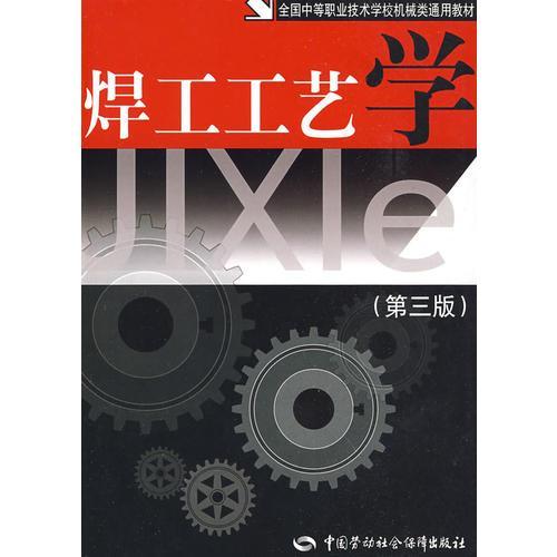 焊工工艺学(第三版)(机械类)