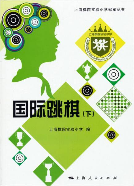 上海棋院实验小学冠军丛书:国际跳棋(下)
