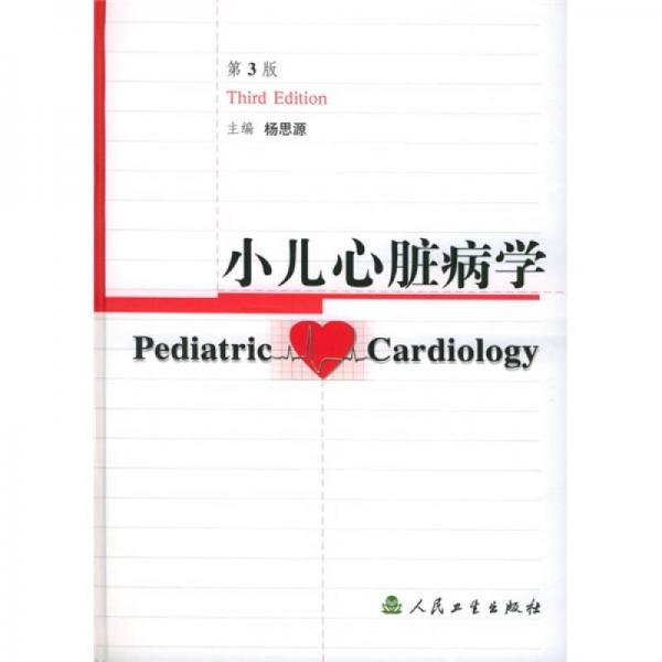 小儿心脏病学