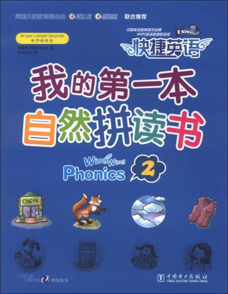 快捷英语:我的第一本自然拼读书(2)