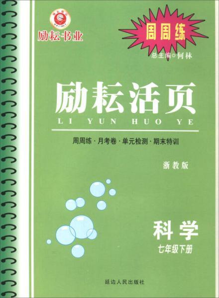 励耘活页:科学(七年级下册 浙教版)