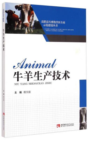 牛羊生产技术/高职高专畜牧兽医专业示范建设丛书
