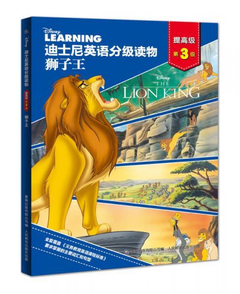 迪士尼英语分级读物提高级 第3级 狮子王
