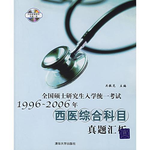 全国硕士研究生入学统一考试1996-2006年:西医综合科目真题汇析