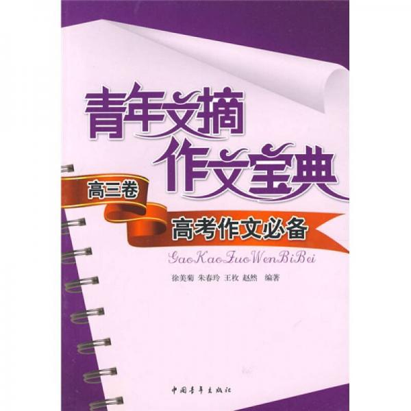 青年文摘作文宝典(高3卷)高考作文必备
