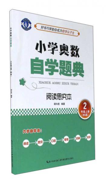 小学奥数自学题典:阅读思究本(二年级上册 BS版)