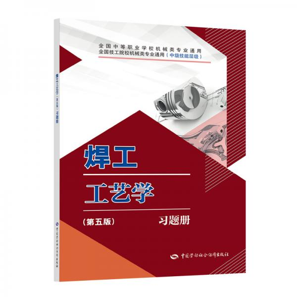 焊工工艺学(第五版)习题册