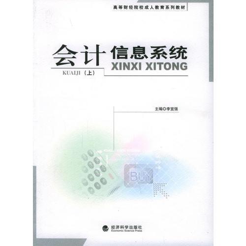 会计信息系统(上)——高等财经院校成人教育系列教材