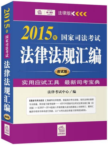 2015年国家司法考试法律法规汇编(应试版)