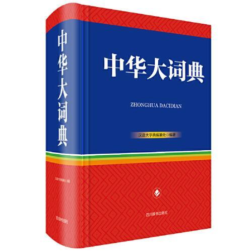 中华大词典