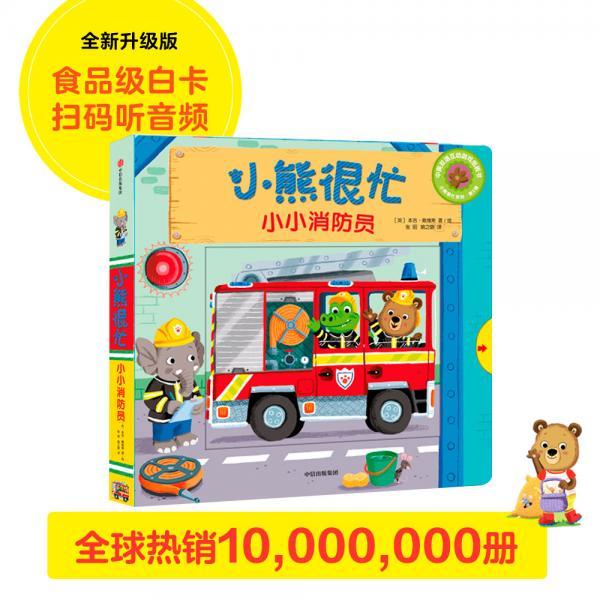 小熊很忙:小小消防员