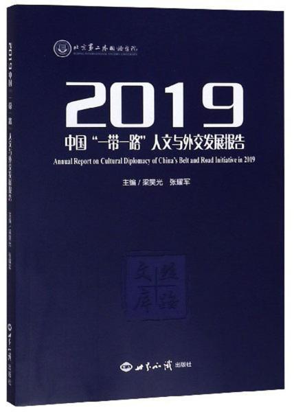 """2019中国""""一带一路""""人文与外交发展报告"""