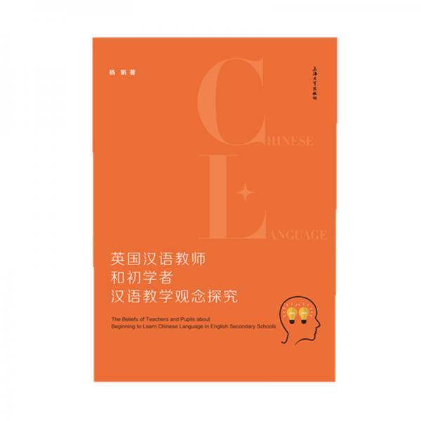 英国汉语教师和初学者汉语教学观念探究
