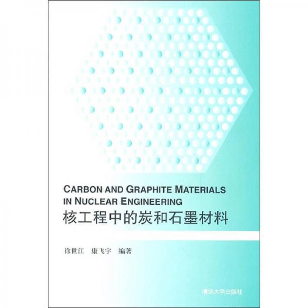 核工程中的炭和石墨材料