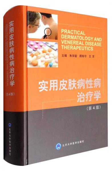 实用皮肤病性病治疗学(第4版)