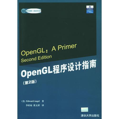OpenGL程序设计指南