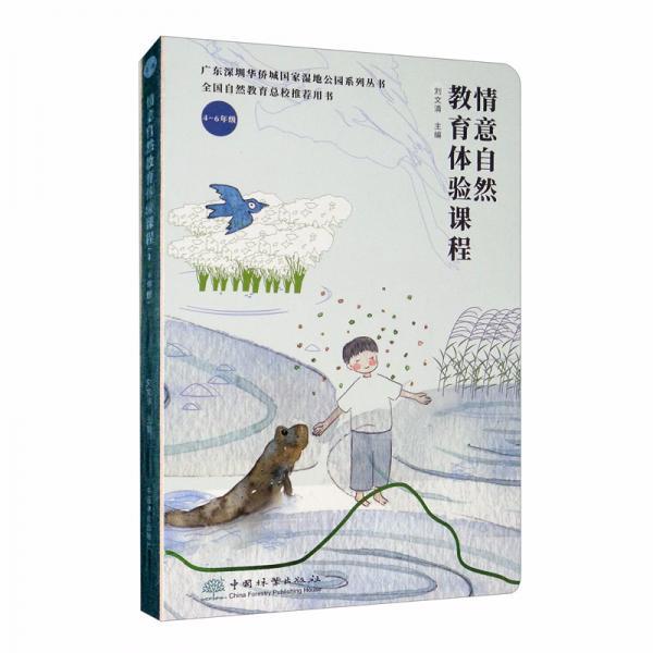 情意自然教育体验课程(4-6年级)/广东深圳华侨城国家湿地公园系列丛书
