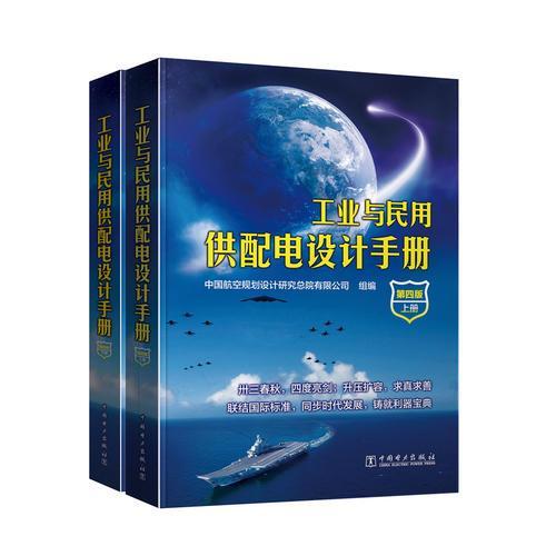 工业与民用供配电设计手册(第四版)(上下册)